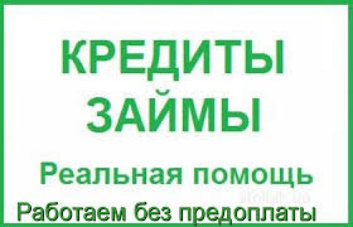 срочная помощь в получении кредита в день обращения без предоплаты в краснодаре кредит наличными пермь без справок